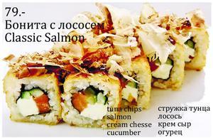 Бонита с лососем