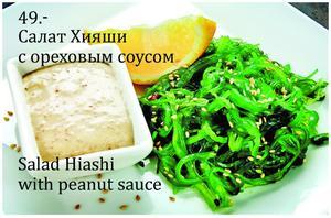 Салат Хияши с ореховым соусом