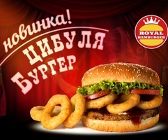 Бургер «Лук»