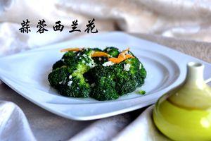 蒜蓉西兰花 брокколи с чесноком