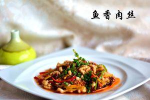 鱼香肉丝 свинина Ю-щан