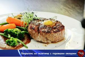 Бифштекс из телятины с паровыми овощами