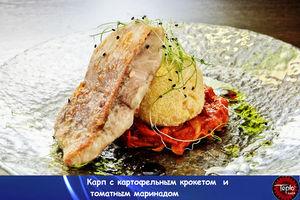Карп с картофельным крокетом и томатным маринадом