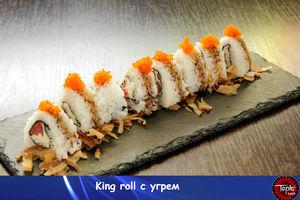 King roll с угрем