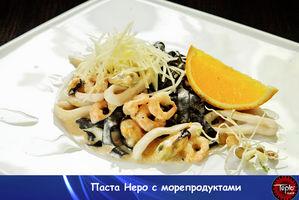 Паста Nero с морепродуктами