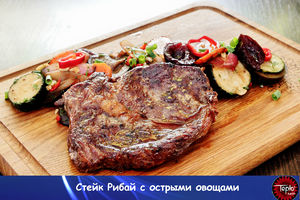 Стейк Рибай с острыми овощами