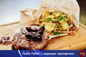 Стейк Рибай с жареным картофелем