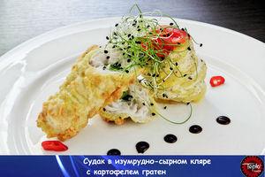 Судак в изумрудно-сырном кляре с картофелем гратен