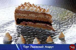 Торт «Львовский Андрут»